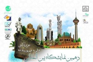 10th intl Exhibition of Tourism Hotels and Travel